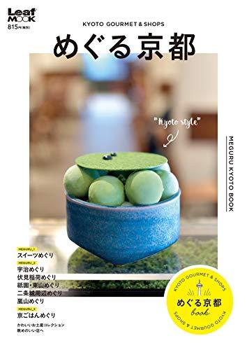 めぐる京都 (Leaf MOOK)