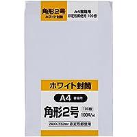 キングコーポレーション 封筒 ホワイト 角形2号 100枚 K2W100