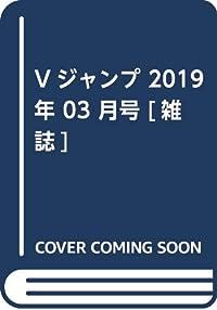 Vジャンプ 2019年 03 月号 [雑誌]