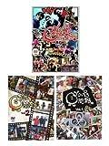 ゴリパラ見聞録 DVD Vol.1+Vol.2+Vol.3セット