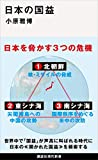 小原雅博 (著)(3)新品: ¥ 864ポイント:4pt