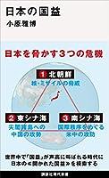 小原雅博 (著)(2)新品: ¥ 864ポイント:4pt