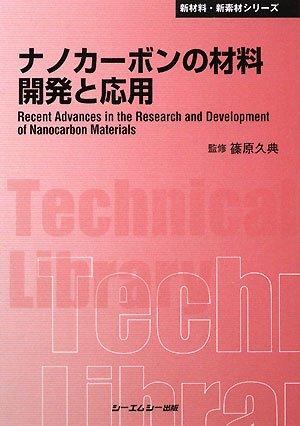 ナノカーボンの材料開発と応用 (CMCテクニカルライブラリー)