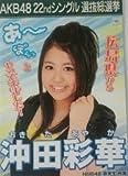 NMB 沖田彩華 AKB48総選挙!2011 ポスターカード