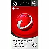 ウイルスバスター モバイル (最新) | 2年版 |Android/iOS/Kindle Fireシリーズ対応