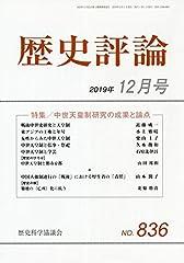 歴史評論 2019年 12 月号 [雑誌]
