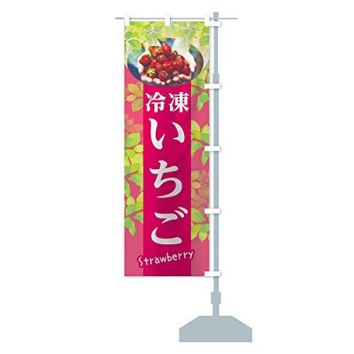 冷凍いちご のぼり旗 サイズ選べます(ハーフ30x90cm 右チチ)