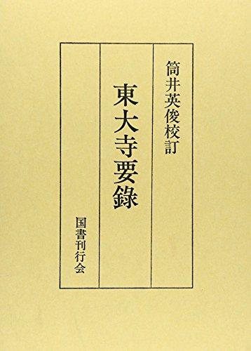 東大寺要録