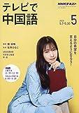 NHKテレビテレビで中国語 2019年 05 月号 [雑誌]