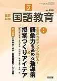 教育科学 国語教育 2019年 02月号