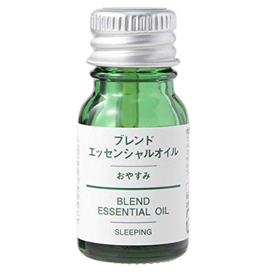 アルミニウム含む魅力的であることへのアピール無印良品 ブレンドエッセンシャルオイル?おやすみ 10ml