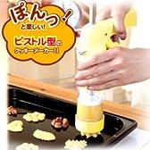 『クッキー三昧』ぽんっ!と楽しいピストル型の本格手作りクッキーメーカー。手軽で簡単!お菓子作り♪