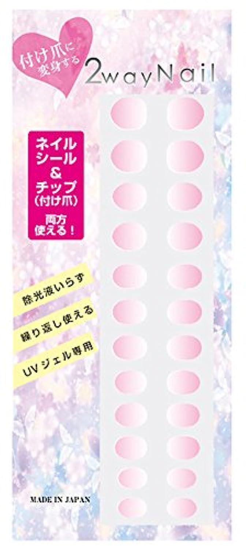 2way Nail 【簡単に剥がせるジェルネイル シール&チップ】 グラデーション ピンクグラデーション