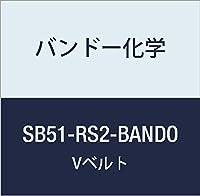 バンドー化学 SB形Vベルト(レッドS-II) SB51-RS2-BANDO