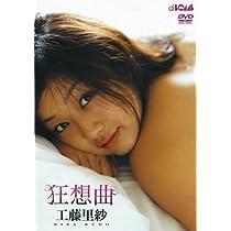 工藤里紗さんの画像その34