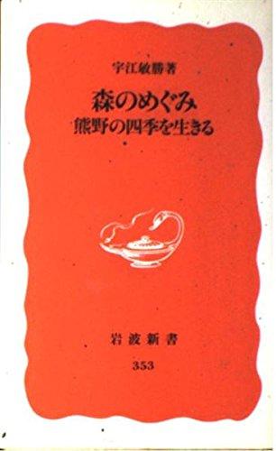 森のめぐみ―熊野の四季を生きる (岩波新書)の詳細を見る