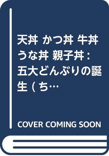[画像:天丼 かつ丼 牛丼 うな丼 親子丼: 日本五大どんぶりの誕生 (ちくま学芸文庫 (イ-54-3))]