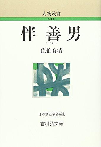 伴善男 (人物叢書)
