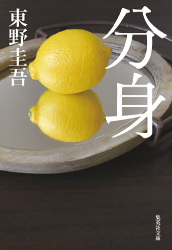 分身 (集英社文庫)