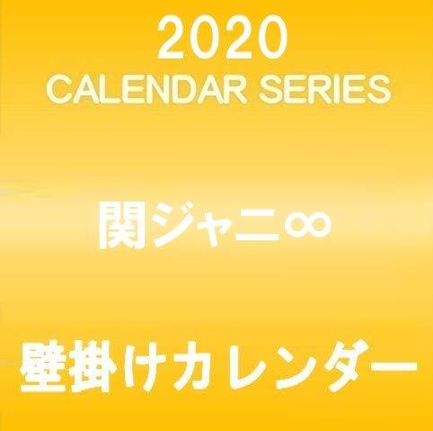 関ジャニ 2020 壁掛けカレンダー クリアファイル&ステッ...