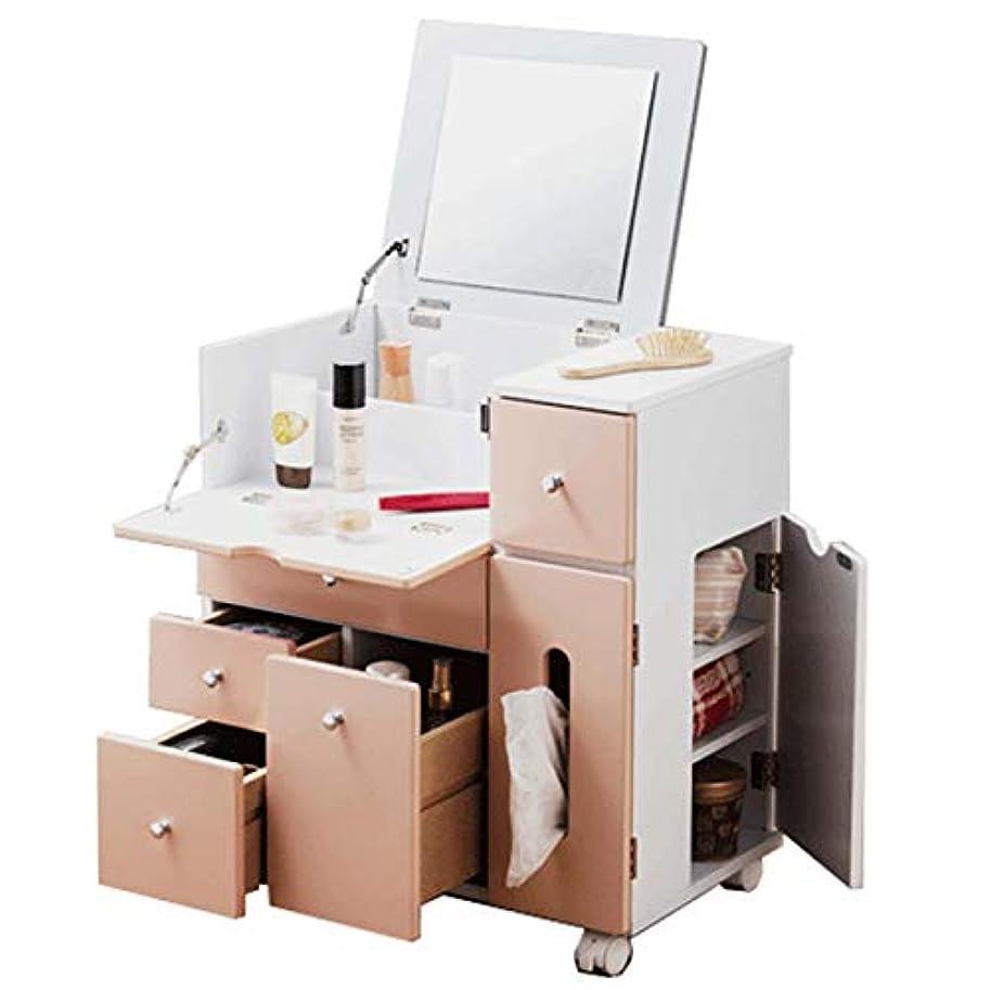 出費投資バリケード完成品 コスメワゴン コスメボックス 鏡台 ミラー 収納 シンプル 木製 Cosmetics Wagon メイクボックス ピンク