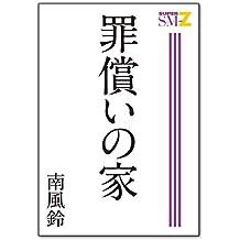 罪償いの家 G-men&SUPER SM-Zゲイ小説文庫