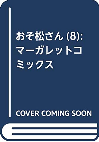 おそ松さん 8 (マーガレットコミックス)