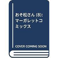 おそ松さん(8): マーガレットコミックス