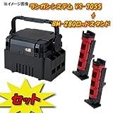 メイホウ(MEIHO) ★ランガンシステム VS-7055+BM-280ロッドスタンド 2本組セット★ ブラック/レッドブラック