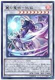 遊戯王 DBHS-JP035 麗の魔妖-妖狐 (日本語版 ウルトラレア) デッキビルドパック ヒドゥン・サモナーズ