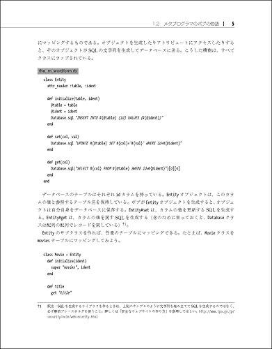『メタプログラミングRuby 第2版』の21枚目の画像
