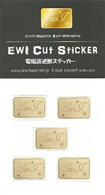 遮断率99.9% EWI電磁波遮断ステッカー Gold(電磁波防止シール ゴールド)5枚入り
