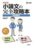 小論文の完全攻略本 (大学入試)
