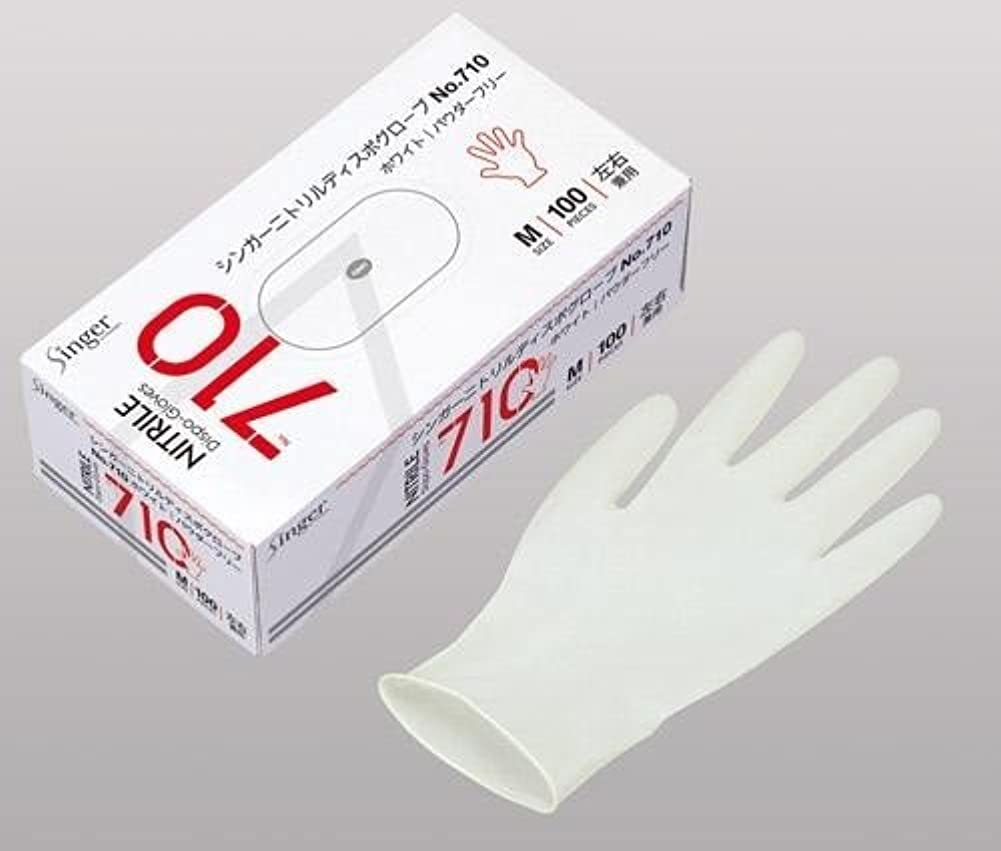 覆す虹ほぼシンガー ニトリルディスポグローブ(手袋) No.710 ホワイト パウダーフリー(100枚) SS
