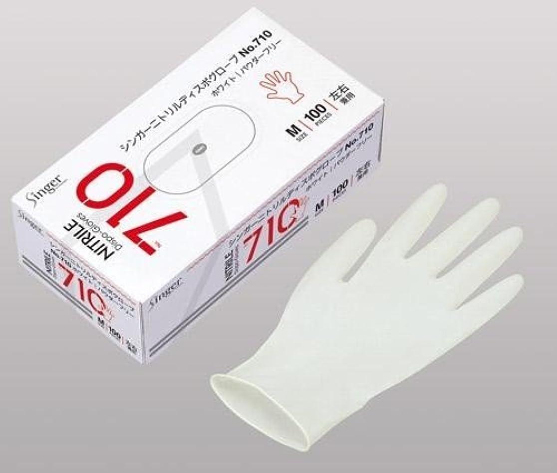 興味つかいますガスシンガー ニトリルディスポグローブ(手袋) No.710 ホワイト パウダーフリー(100枚) SS