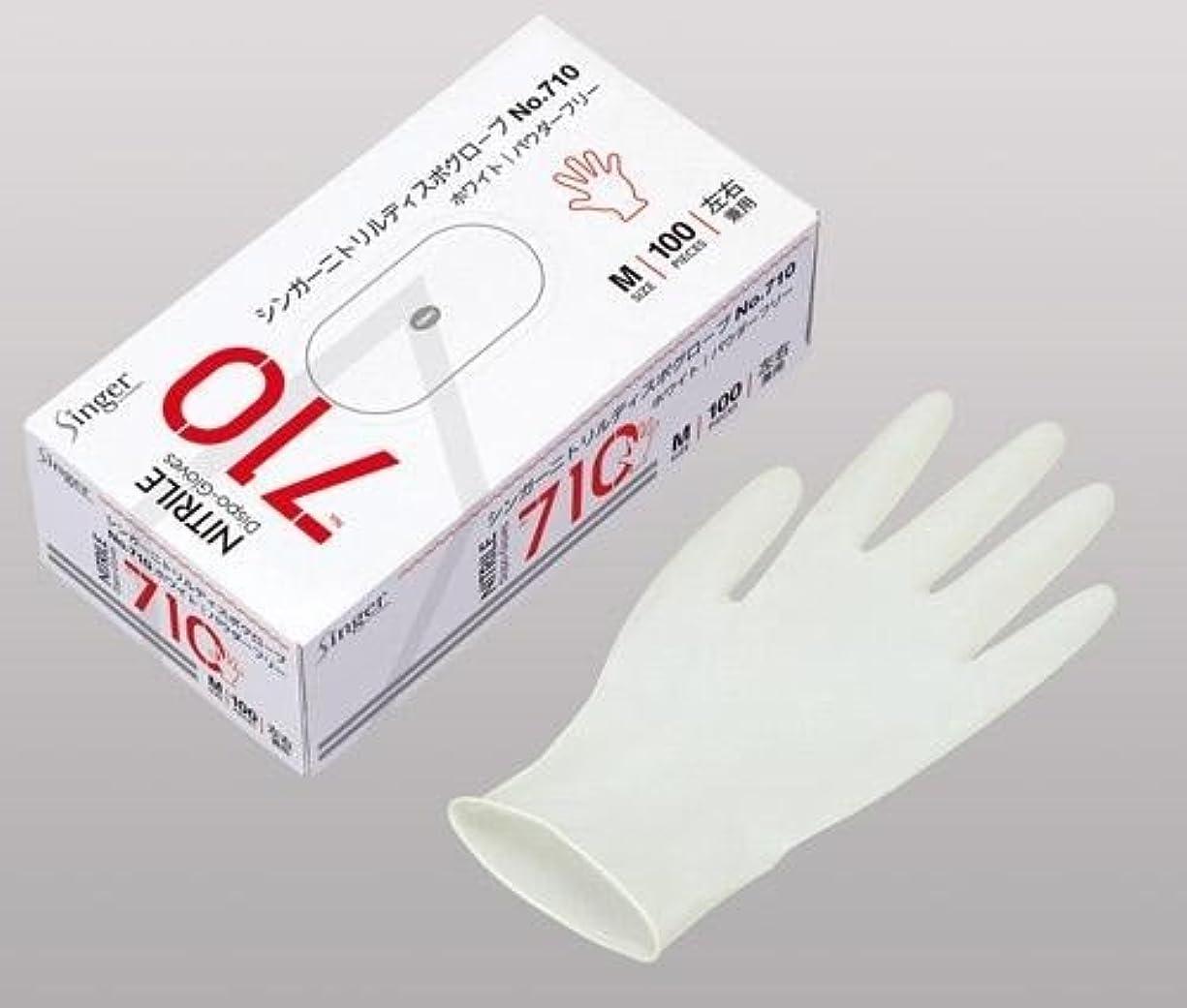 聖なるサミット散歩シンガー ニトリルディスポグローブ(手袋) No.710 ホワイト パウダーフリー(100枚) SS