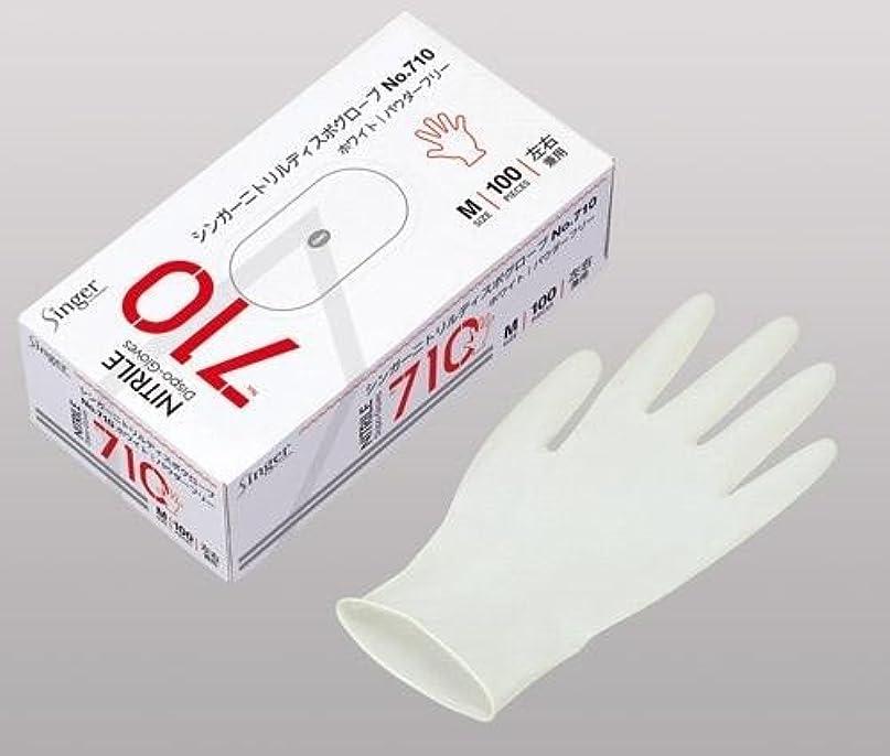 サーバオズワルド増幅シンガー ニトリルディスポグローブ(手袋) No.710 ホワイト パウダーフリー(100枚) SS