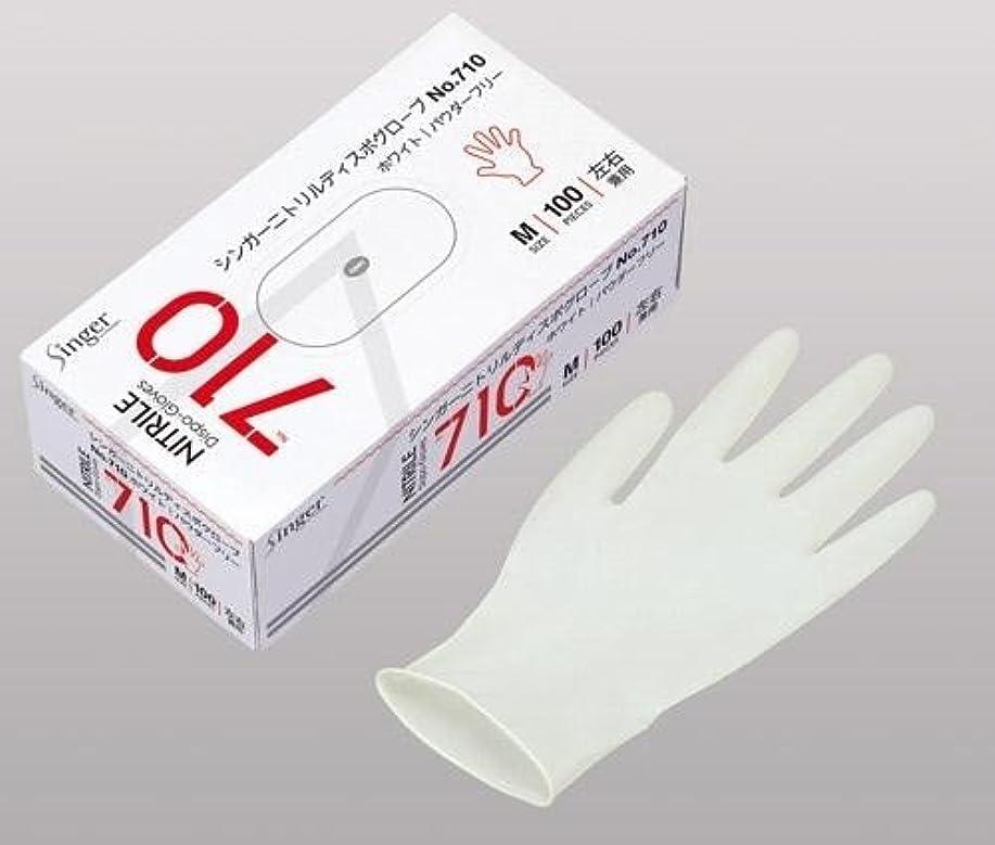 過半数織る生きているシンガー ニトリルディスポグローブ(手袋) No.710 ホワイト パウダーフリー(100枚) SS