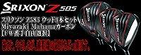 DUNLOP(ダンロップ) SRIXON(スリクソン) Z585 Miyazaki Mahana ウッド3本 セット 【FW番手選択自由】 右利き用 メンズゴルフクラブセット (W#1(10,5度)+W#3(15度)+W#5(18度), FLEX-S)