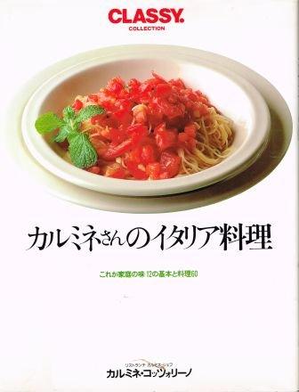 カルミネさんのイタリア料理―これが家庭の味12の基本と料理60 (Classy collection)