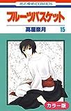 [カラー版]フルーツバスケット 15 (花とゆめコミックス)