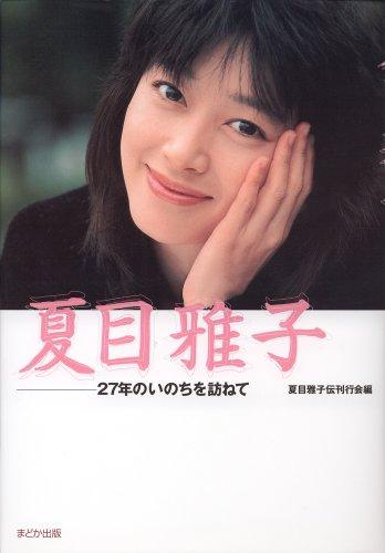 夏目雅子―27年のいのちを訪ねて