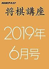 NHK将棋講座 2019年6月号 [雑誌] NHK 将棋講座 (NHKテキスト)