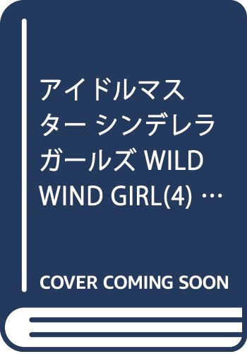 ???????? ????????? WILD WIND GIRL(4) ?????CD?????: ????????????????????