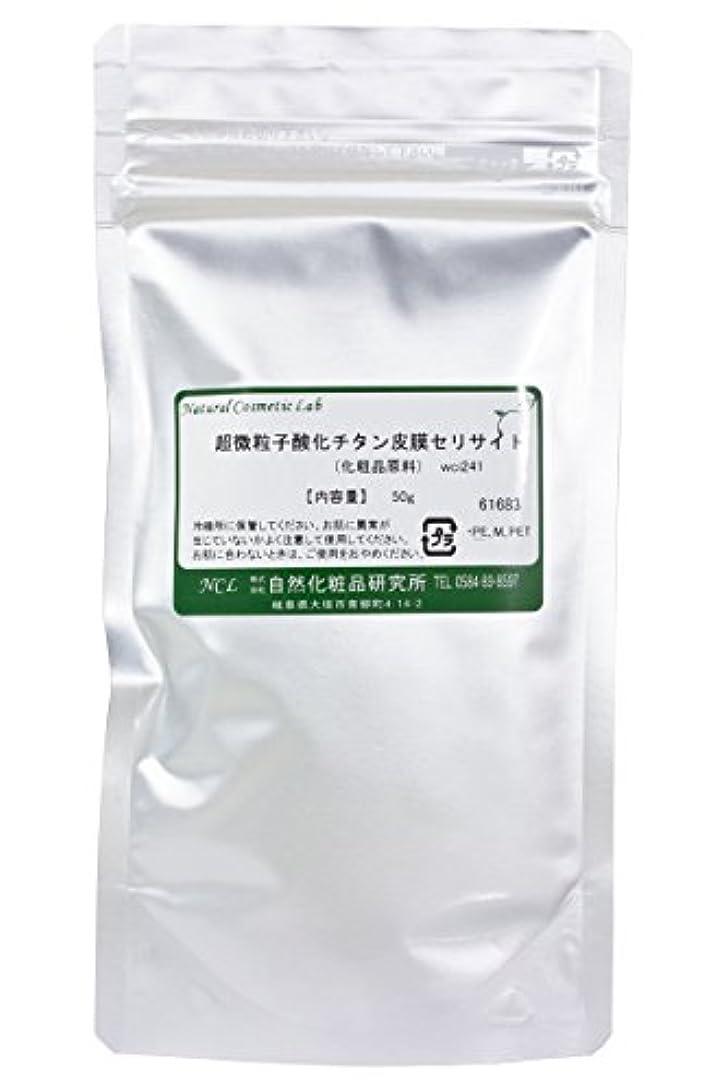ミニチュア郵便物契約した超微粒子酸化チタン皮膜セリサイト 50g 【手作り化粧品原料】