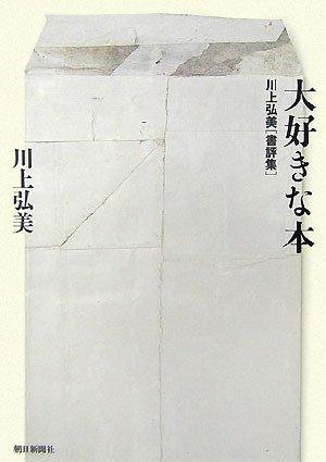 大好きな本 川上弘美書評集の詳細を見る