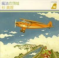 Maho No Ryoiki by Masamichi Sugi (2008-01-23)