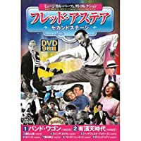 (3個まとめ売り) ミュージカル・パーフェクトコレクション フレッド・アステア セカンドステージ