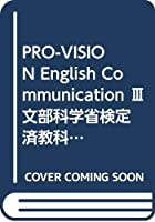 PRO-VISION English Communication Ⅲ 文部科学省検定済教科書 [212桐原/コⅢ347]