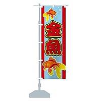 金魚 のぼり旗 サイズ選べます(コンパクト45x150cm 左チチ)